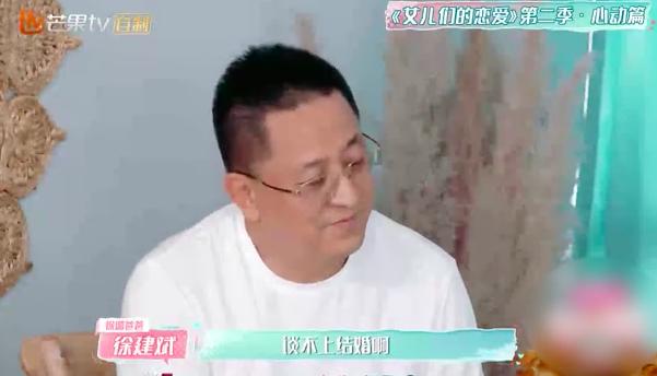徐璐爸爸坦言难接受女儿正式恋爱 内心感到很痛