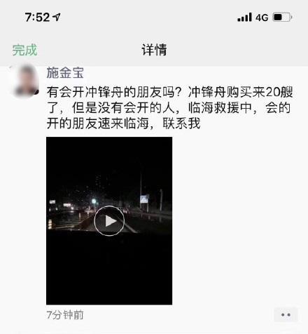 浙江台州府城内涝,市民携20艘冲锋舟驰援途中网上征齐驾驶员