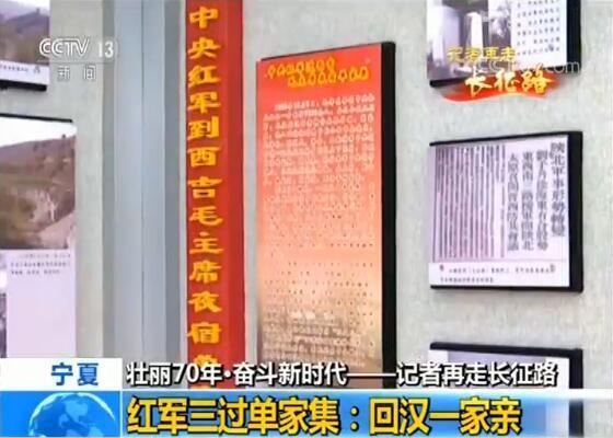 【壯麗70年·奮斗新時代——記者再走長征路】紅軍三過單家集:回漢一家親