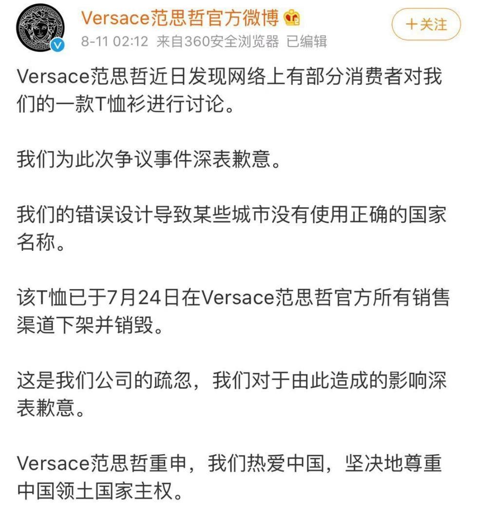 赚钱生意:将香港、澳门与国家并列 范思哲深夜致歉 杨幂工
