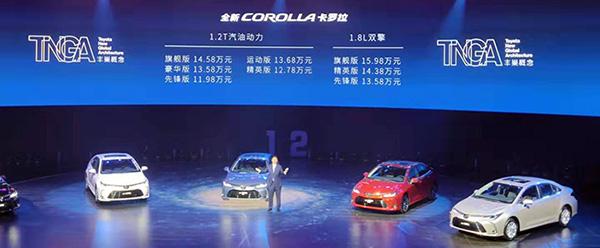 一汽丰田全新卡罗拉上市 售价11.98-15.98万元