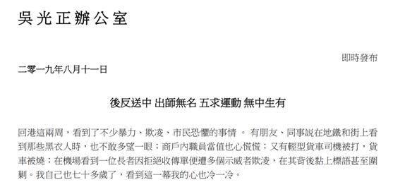 """海港城""""掌门人""""吴光正:反暴力是香港现在最大及唯一诉求"""