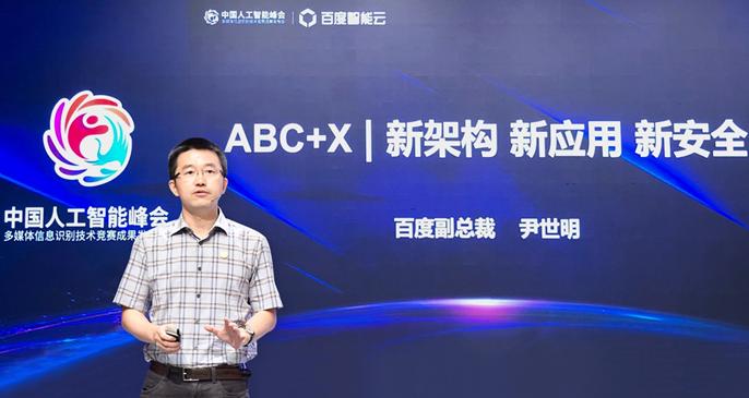AI如何实现工业化? 百度尹世明:ABC+X新型架构