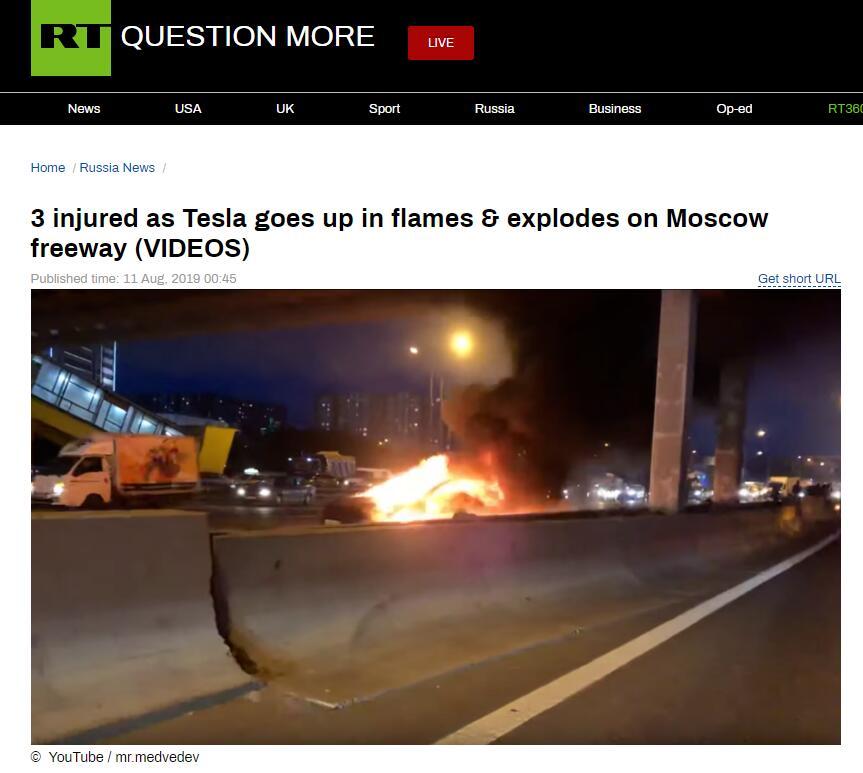 特斯拉Autopilot再惹事:在莫斯科追尾后起火爆炸
