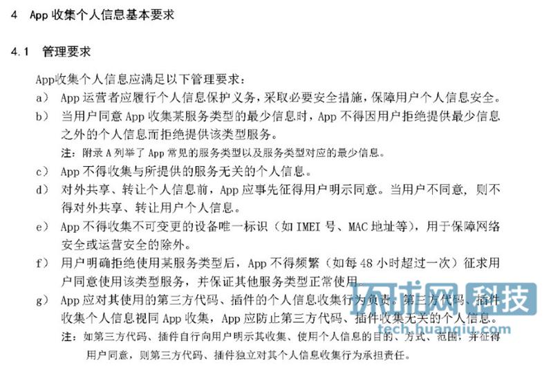 App收集个人信息规范发布:要事先征得用户同意