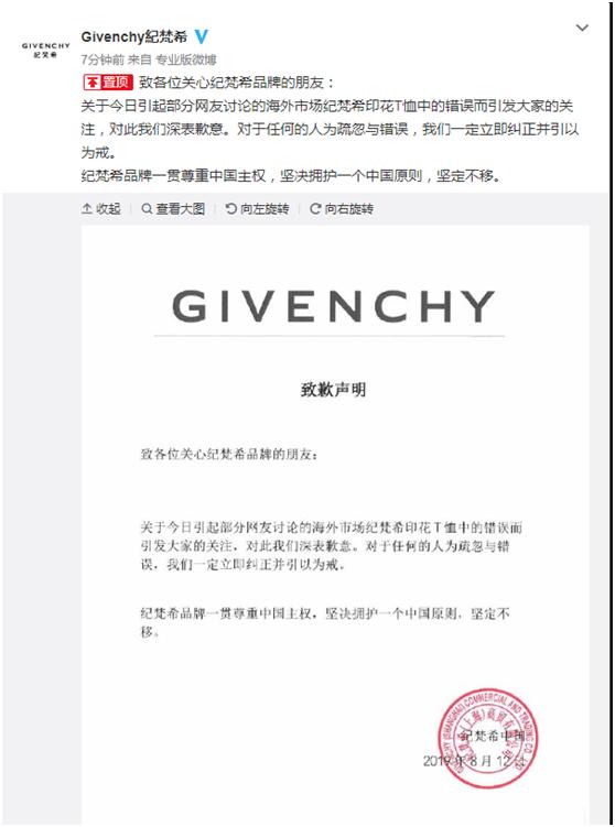 易烊千玺宣布解约纪梵希美妆,纪梵希致歉:坚决拥护一个中国原则