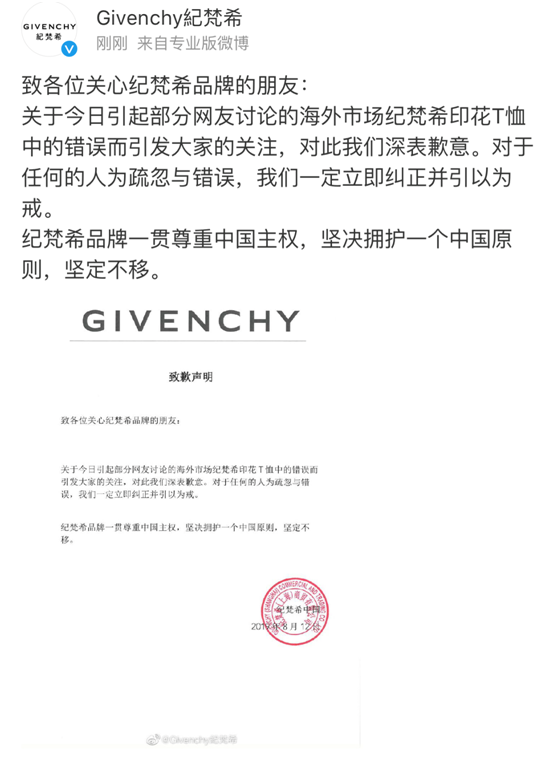 易烊千玺宣布解约纪梵希美妆后,纪梵希中国致歉!
