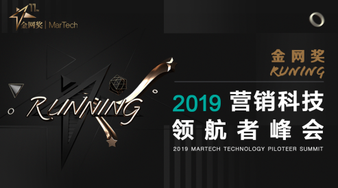 除了吴声、罗振宇式的思想,2019营销科技领航者峰会还讲实战