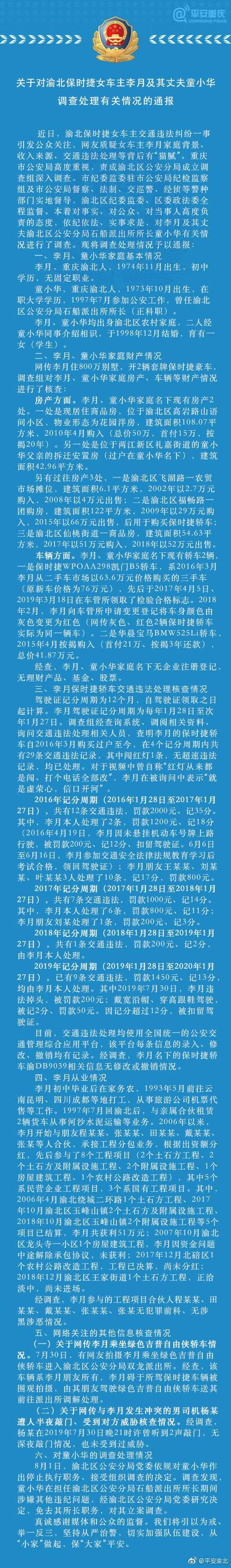 重庆警方:免去保时捷女车主丈夫所长职务,对其立案调查