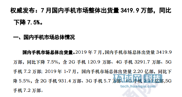 中国信通院报告:7月5G手机出货量7.2万部