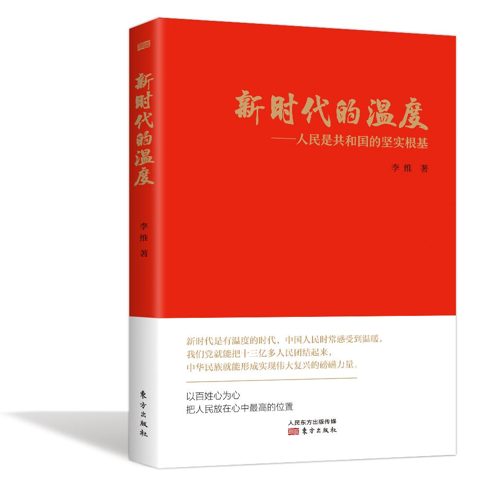 <b>《新时代的温度》出版座谈会在京举行</b>