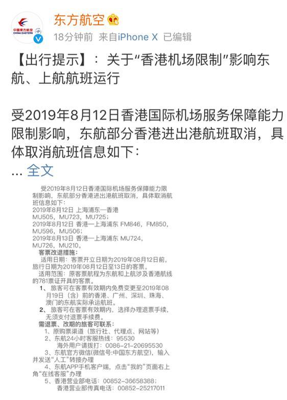香港机场取消本日全部剩余航班,南航、东航相继发布退改票通知