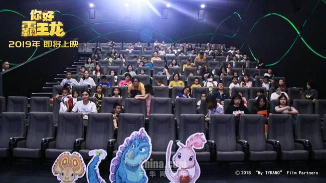 电影《你好霸王龙》举行点映 欢乐与感动交织