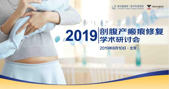 2019剖腹产瘢痕修复学术研讨会:产后妈妈的福音