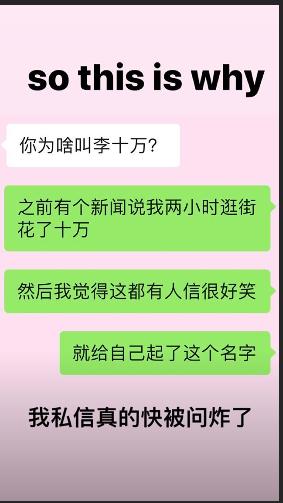 李嫣否认逛街两小时花十万:这都有人信 很好笑