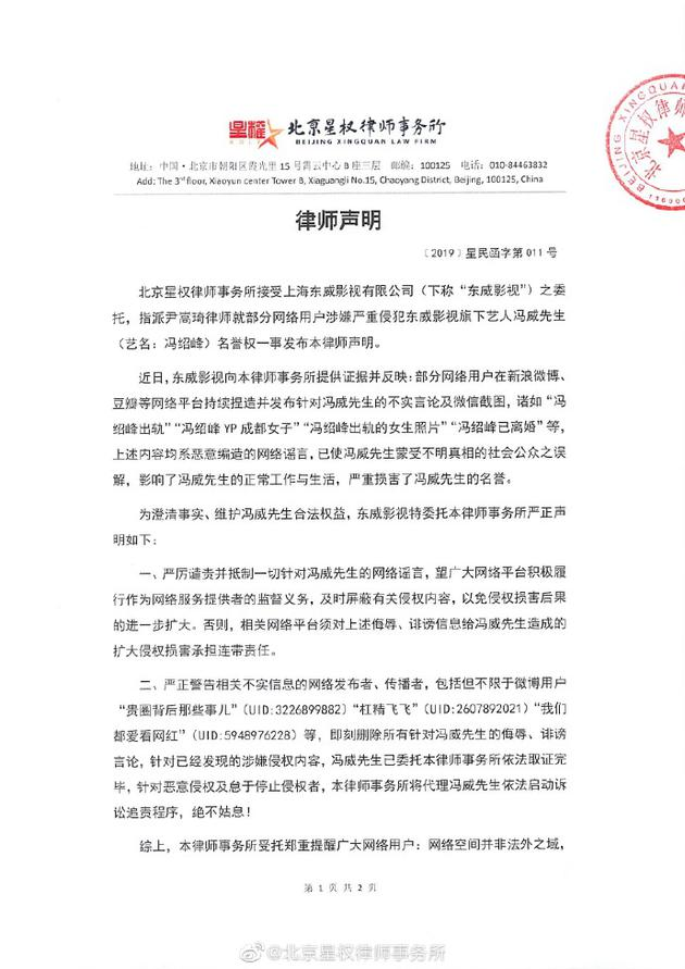 冯绍峰方辟谣离婚及出轨传闻 将依法起诉侵权者