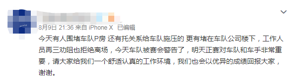 王一博所属车队发文斥私生饭:再三劝阻拒绝离场