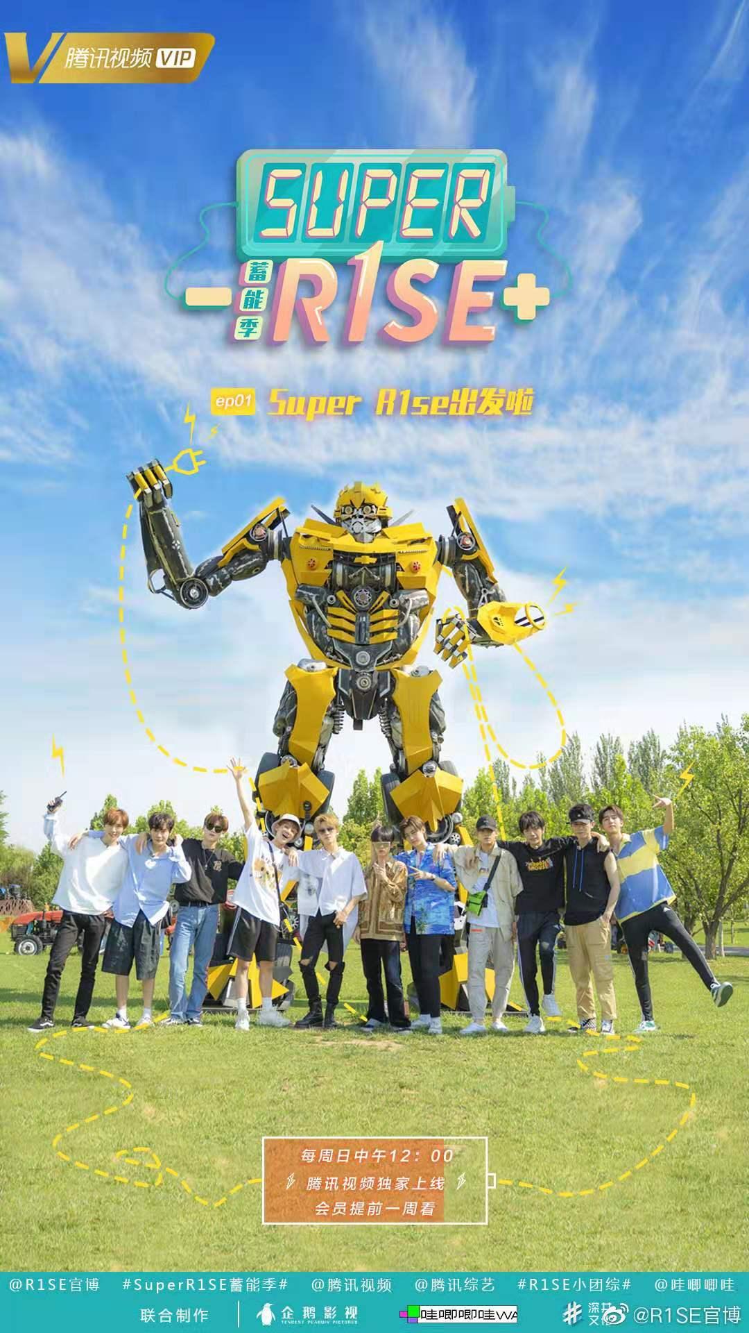 R1SE团综《Super R1SE・蓄能季》上线 房车旅行嗨翻天