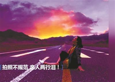青海屡现游客公路中央或坐或躺拍照 每天查处百余起