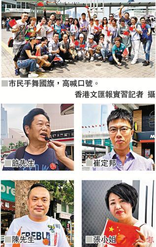 市民手舞国旗,高喊口号。图片来自:香港文汇报 实习记者 摄