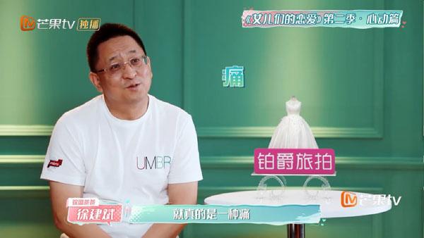 《女儿们的恋爱2》徐璐爸爸质疑徐璐张铭恩恋情