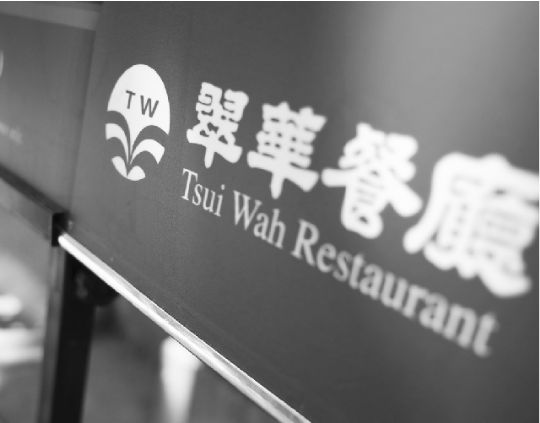 翠华控股门店增2倍业绩持续下滑 内地运营乏力收入首现负增长