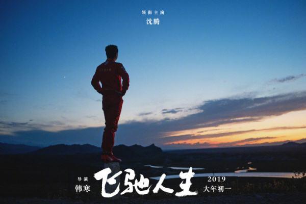 陈诗牧助阵院线电影《飞驰人生》.jpg