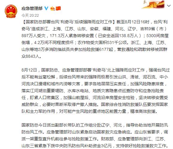 """""""利奇马""""已致9省市897万人受灾,171万人紧急转移"""