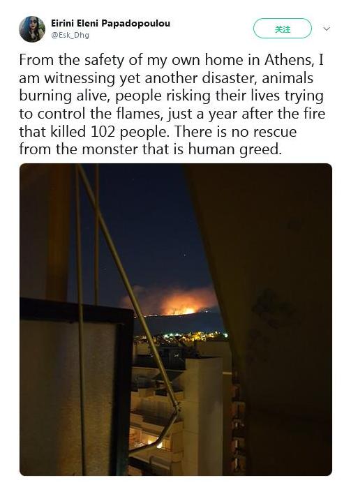 希腊首都郊区山火蔓延,当地民众半夜被叫醒疏散(图)