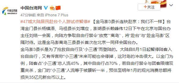 47城大陆居民赴台个人游试点暂停 金马澎3县长连袂赴京:我们不一样