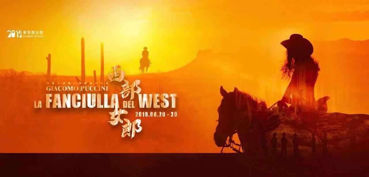 """国家大剧院制作歌剧《西部女郎》实力演绎波尔卡酒吧里的""""西部往事"""""""