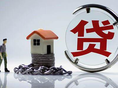 房贷增速回落 楼市行稳才能致远