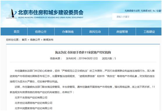 北京市住建委今年已查处百余家房地产中介