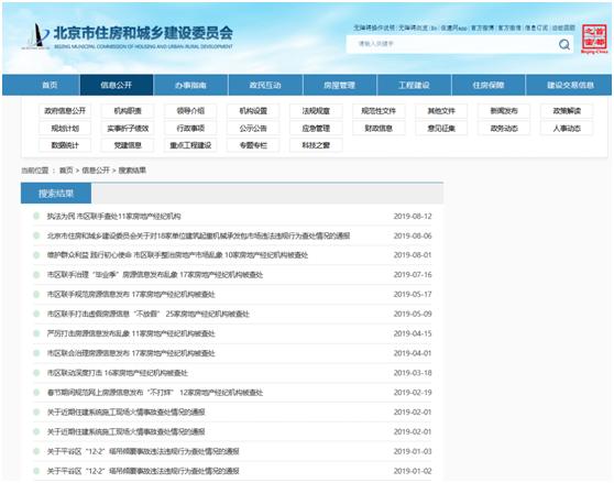 北京市住建委今年已西安南郊变电站爆炸查处百余家房地产中介