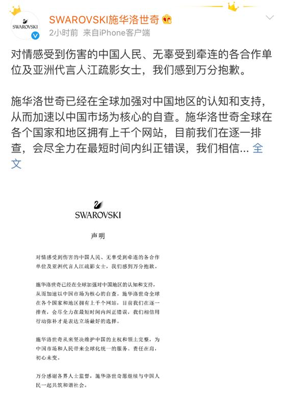 施华洛世奇道歉:从来坚决维护中国的主权和领土完整