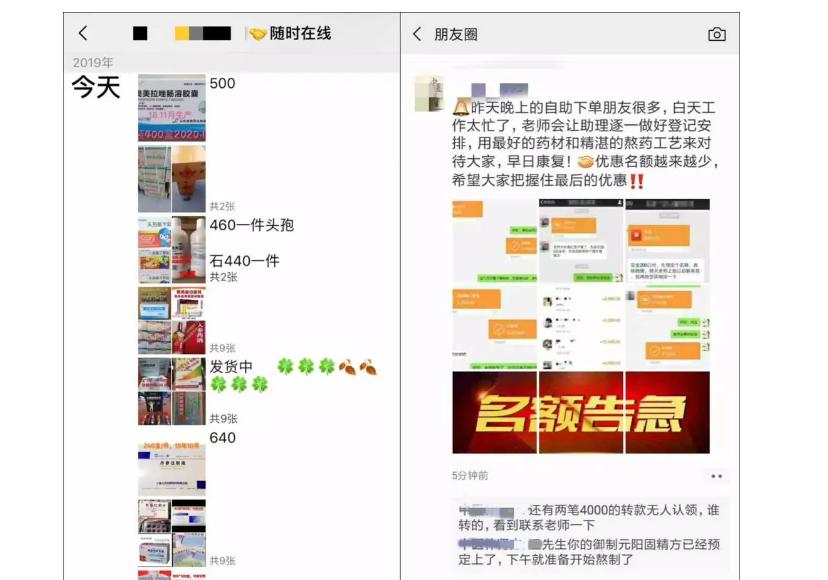 微信:半年封禁5000个涉违法违禁品售卖微信群