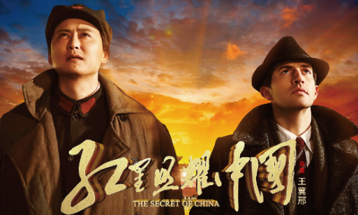 《红星照耀中国》上映 见证精神高地风骨传承
