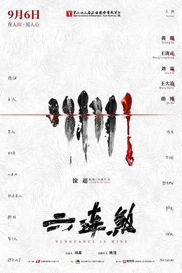 《六连煞》定档 王泷正身陷双凶手连环杀人案