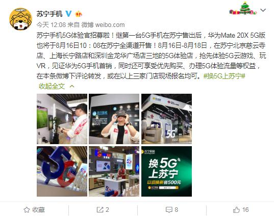 华为5G手机即将上市苏宁818新招第一批5G体验官