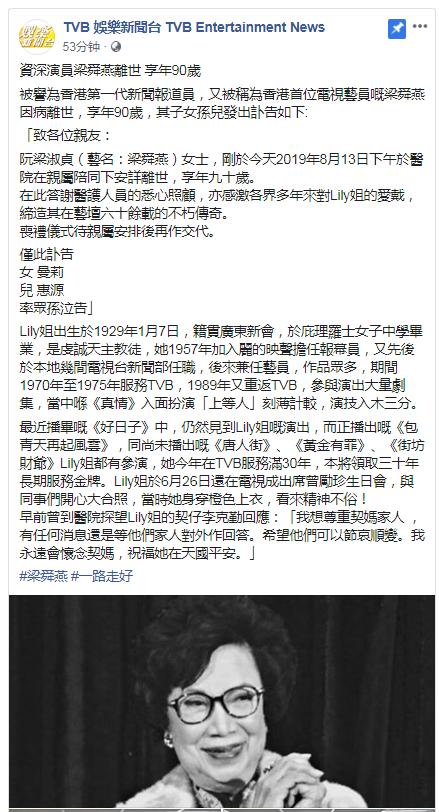 港媒:香港资深演员梁舜燕病逝,曾参演《金枝欲孽2》《溏心风暴