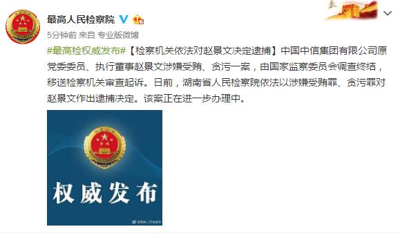 检察机关依法对赵景文决定逮捕