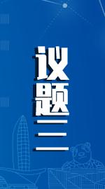 货运公司2019中国国际化营商环境高峰论坛