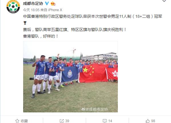 工作电竞校园招生考试云顶之弈虚空阵刚刚,香港警队在成都夺冠!