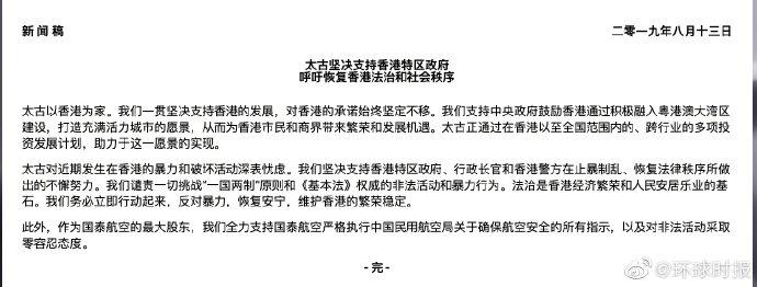 亚运会电竞项目中国队成员新小米电视开机没反应了香港邃古:坚决支撑香港特区政府呼吁康复香港法治和社会秩序