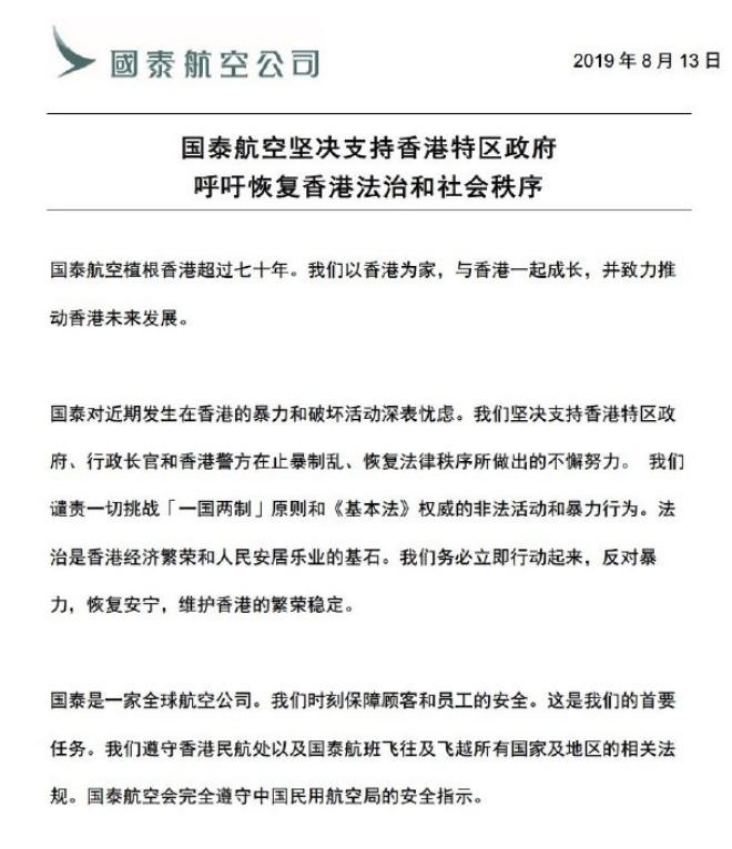 国泰航空再发声明: 谴责一切挑战