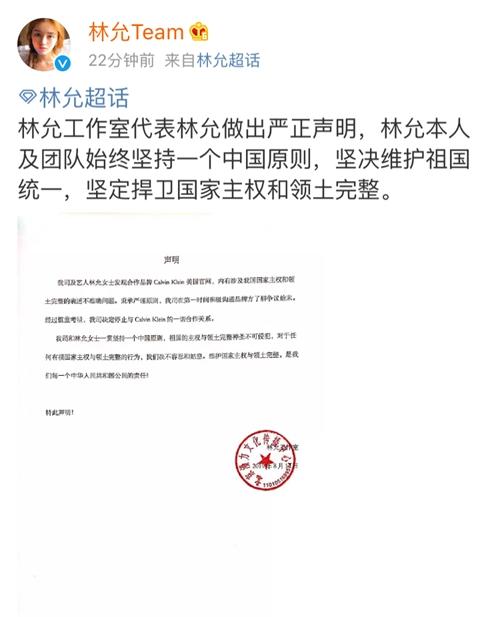"""""""一个中国""""又一课!林允宣布与CK解约,刚刚代言一天-第1张图片-盐湖科技资讯"""