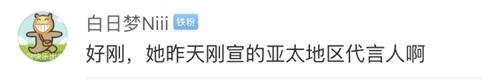 """""""一个中国""""又一课!林允宣布与CK解约,刚刚代言一天-第5张图片-盐湖科技资讯"""