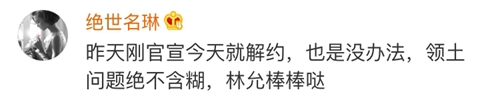 """""""一个中国""""又一课!林允宣布与CK解约,刚刚代言一天-第6张图片-盐湖科技资讯"""