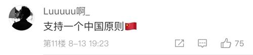 """""""一个中国""""又一课!林允宣布与CK解约,刚刚代言一天-第10张图片-盐湖科技资讯"""