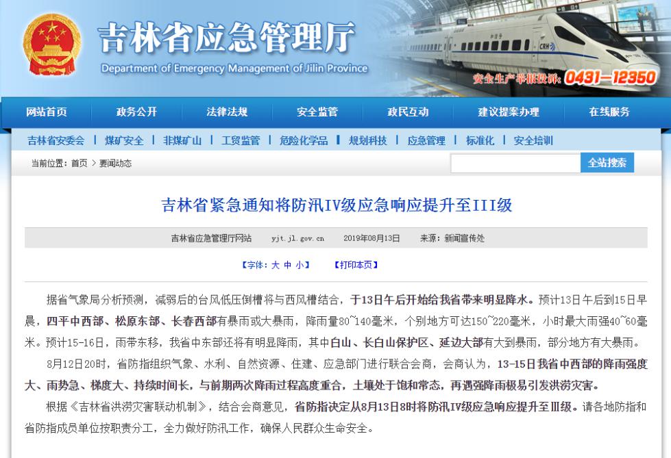 吉林省紧急通知:将防汛IV级应急响应提升至Ⅲ级